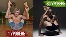 ЙОГА от 1 до 80 LvL Повтори челлендж - за мастером йоги
