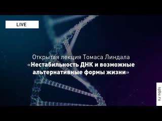 Томас Линдал Нестабильность ДНК и возможные альтернативные формы жизни