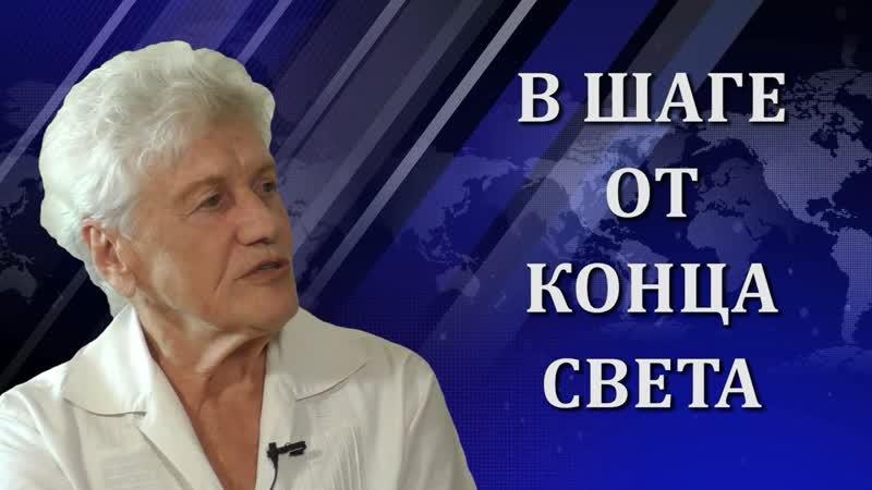 Людмила Фионова. Гибель цивилизации неизбежна?