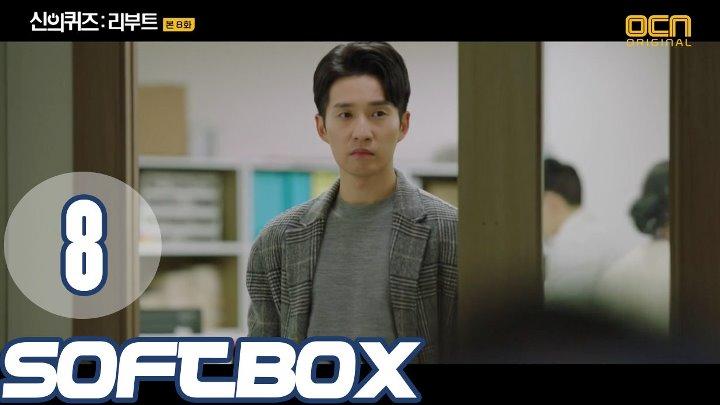Озвучка SOFTBOX Загадки Бога 5 Перезагрузка 08 серия