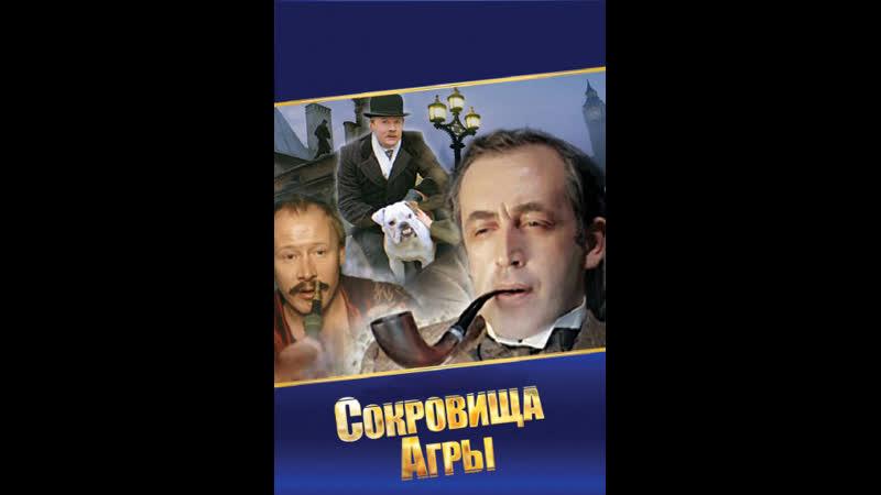 Шерлок Холмс и доктор Ватсон .Сокровища Агры. 2 серия