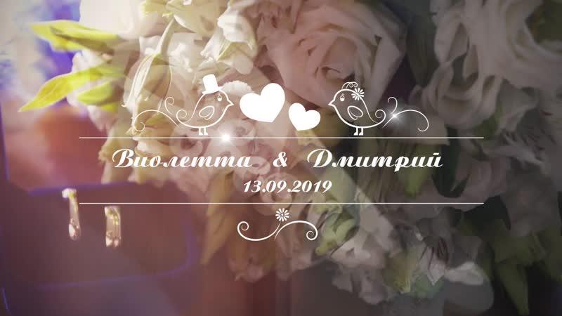 Виолетта и Дмитрий