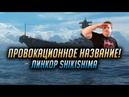👍 ПРОВОКАЦИОННОЕ НАЗВАНИЕ ЗДЕСЬ 👍 ЛИНКОР SHIKISHIMA World of Warships