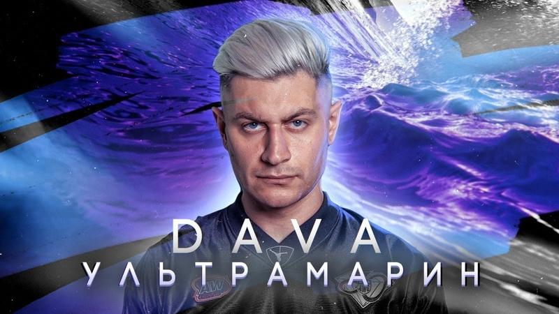 DAVA УЛЬТРАМАРИН Премьера трека 2019