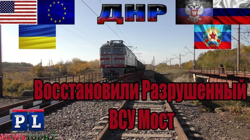 В Горловке восстановили железнодорожный мост разрушенный ВСУ