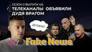 Fake News 46: Заказ против Дудя и черная зависть Соловьева