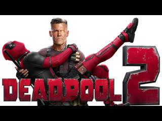 Дэдпул 2|Deadpool 2 2018 Года