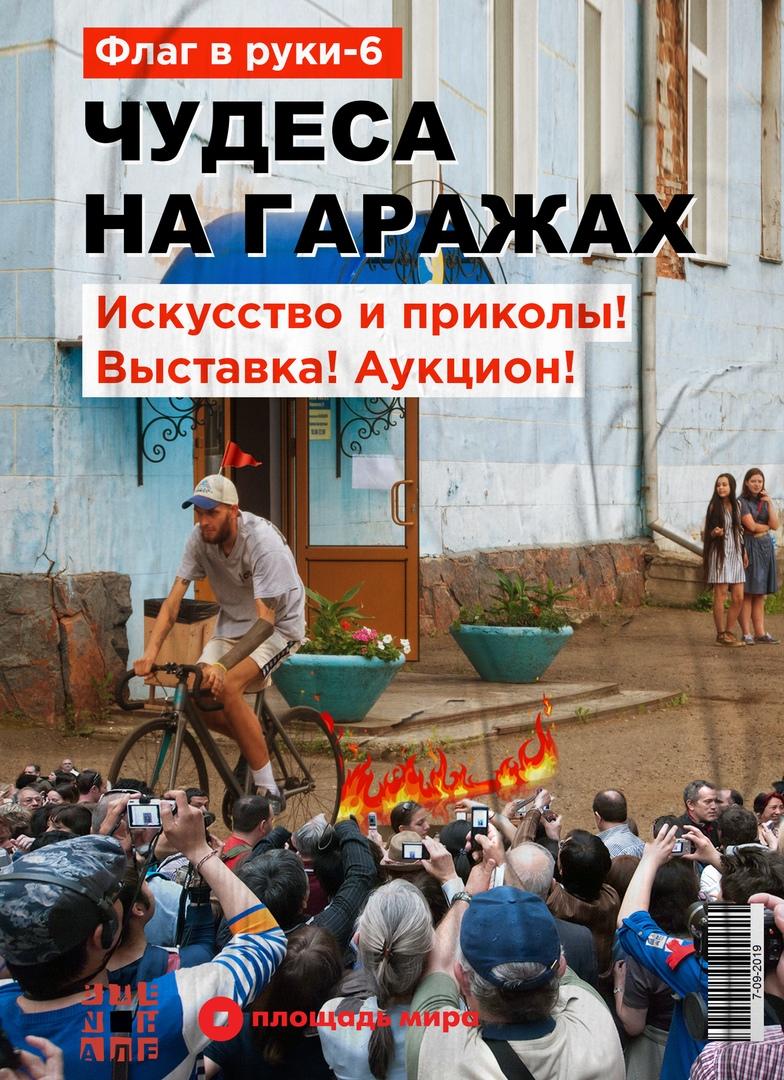 Афиша Красноярск Флаг в руки