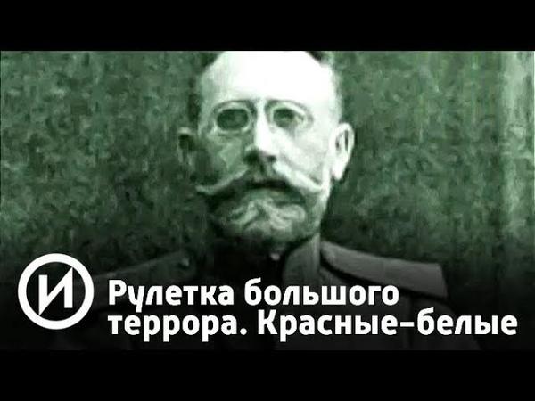 Красные-белые   Телеканал История