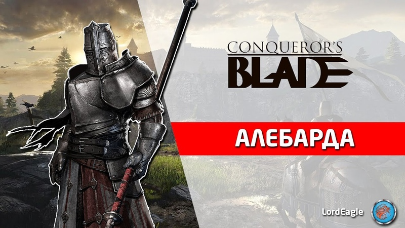 Обзор героя Алебарда. Во что качать и какие способности брать. ⚔️ Conqueror's Blade ⚔️