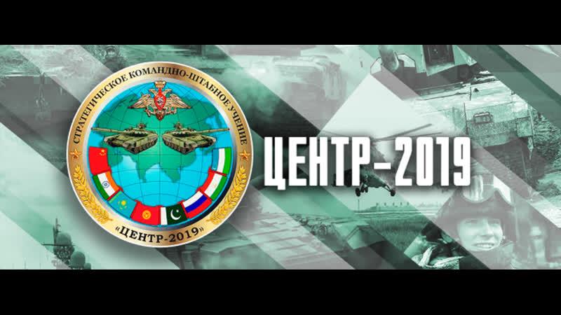 Церемония открытия стратегического командно-штабного учения «Центр-2019».