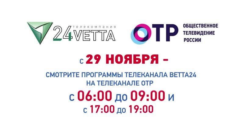 С 29 ноября «ВЕТТА 24» появится в 1-ом мультиплексе цифрового ТВ