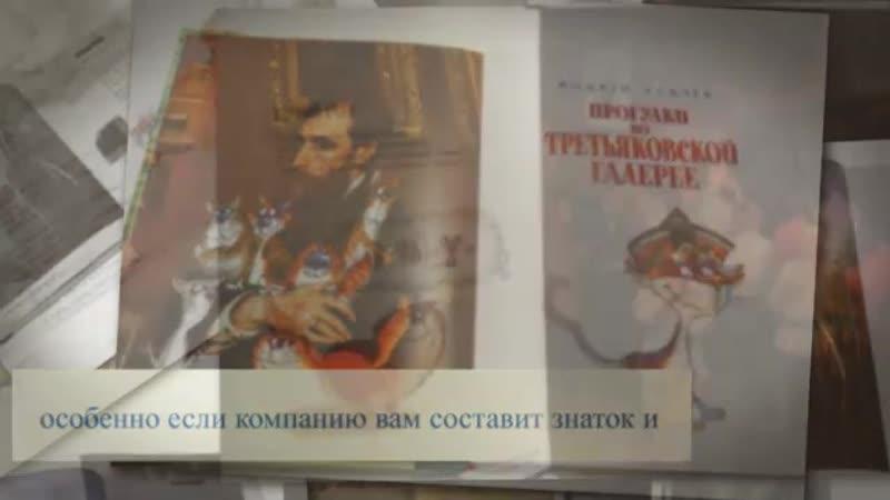 Андрей Усачёв Прогулки по Третьяковской галерее