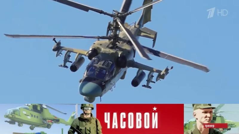 Ударные вертолеты Ка 52 Ми 28Н Ми 35 Часовой Выпуск от 09 06 2019