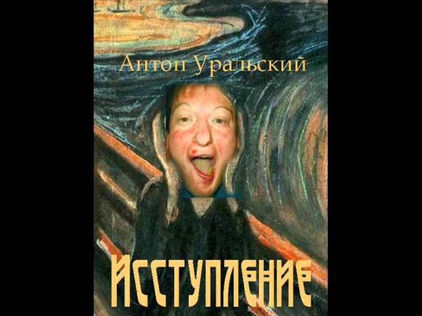 глава 11 роман Исступление - автор Антон Уральский