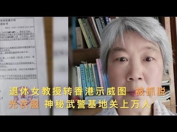 退休女教授转香港示威图 被抓脱光衣服 神秘武警基地关上万人