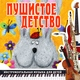 Ансамбль детской музыки п/р Романа Гуцалюка - Танец огурчиков