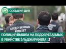 Полиция вышла на подозреваемых в убийстве Эльджаркиева. События дня. ФАН-ТВ