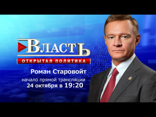 Власть. Открытая политика. Гость  губернатор Курской области Роман Старовойт