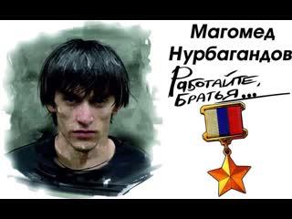 Нурбагандов, Магомед Нурбагандович  Герой Российской Федерации (посмертно)  Работайте, братья!