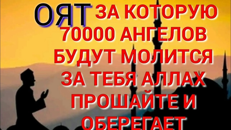 آيات ل 70،000 ملائكة سوف يصلي لك АЯТ ЗА КОТОРУЮ 70000 АНГЕЛОВ БУДУТ МОЛИТСЯ ЗА ТЕБЯ