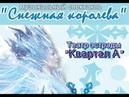 Театр эстрады Квартал А г Рязань спектакль Снежная королева фрагменты