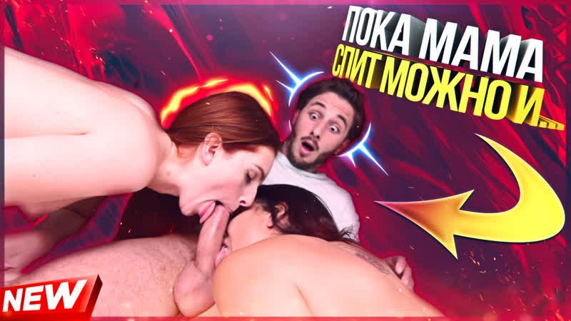 MAYA KENDRICK, REAGAN FOXX WATERGATE Family Vacation ( Porn, HD, новое, new, big ass, brunette,