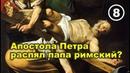 Казнь Апостола Петра в Ватикане. Фильм 8