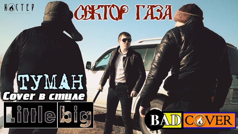 Костер Production Сектор Газа st Little big Туман BADCOVER