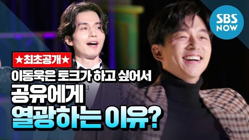 [이동욱은 토크가 하고 싶어서] Ep.1 선공개 '공유가 말하는 대중이 공유에게 열광하는 이유!' /Because I Want to talk Preview | SBS NOW