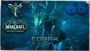 Прохождение ◄ World of Warcraft: Battle for Azeroth ► 65 Горак Тул