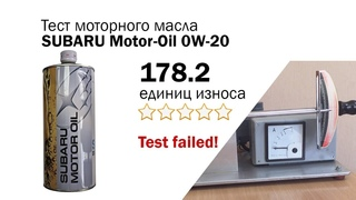 Маслотест #78. Subaru Original 0W-20 тест масла