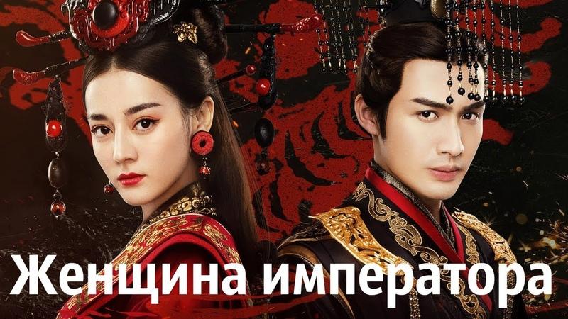 🥀🌹 МЕСТЬ ПЕРЕРОСЛА В ЛЮБОВЬ. Клип к дораме Женщина императора Лучезарная красавица эпохи Цинь