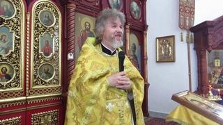 Иерей Сергий Макаров - проповедь в день всех святых в земле Российской просиявших