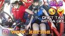 Дрифт такси с девушкой/Drift taxi with a girl/Drift/wow_karina_ /SLS