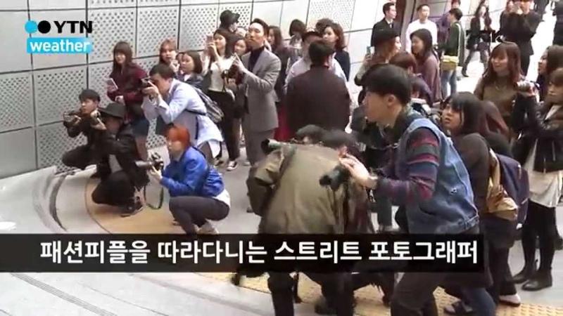 YGK TV YG케이플러스 X YTN Weather 2015 F W 서울패션위크 패션뉴스 2편