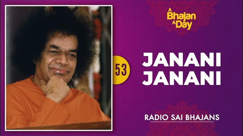 1996 01 01 Даршан под Бхаджан Джанани Джанани Сатья Саи Шубха Джанани
