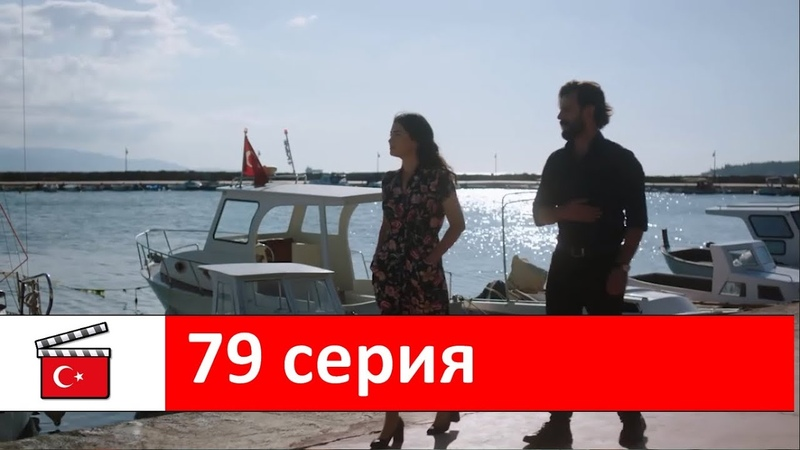 Клятва 79 серия русская озвучка Фрагмент №1