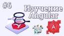 Уроки Angular для начинающих / 6 - Динамическое редактирование