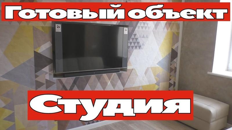 Готовый объект Студия Большой ремонт Омск