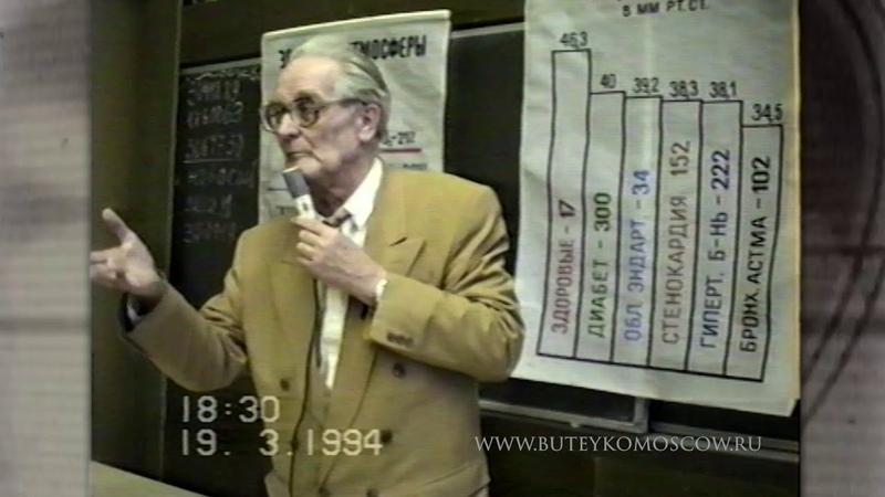 Лекция К.П.Бутейко, часть5, МГУ им.М.В.Ломоносова, 1994г. - Дыхание - это атомная энергия.
