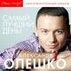Александр Олешко - Ты стоишь у окна