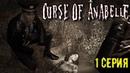 Книга Демонов Curse of Anabelle прохождение 1 Horror games