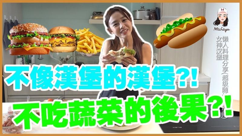 Michiyo教你做不是汉堡的汉堡!! 不吃蔬菜的后果?! 『Michiyo何戀慈の料理分享』31532