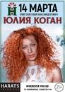 Юлия Коган фотография #2