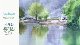 위양못 물이 있는 풍경 그리기/ choeSSi art / landscape painting최병화수채화/tutorial of watercolor