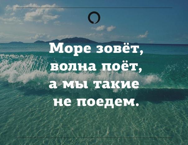 удобства море зовет волна поет открытка конаковском