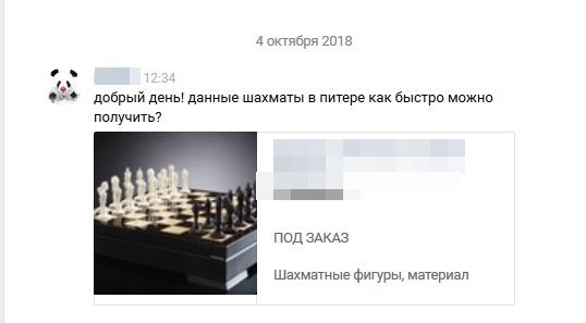 Продвижение шахмат и нард премиум-класса, изображение №40