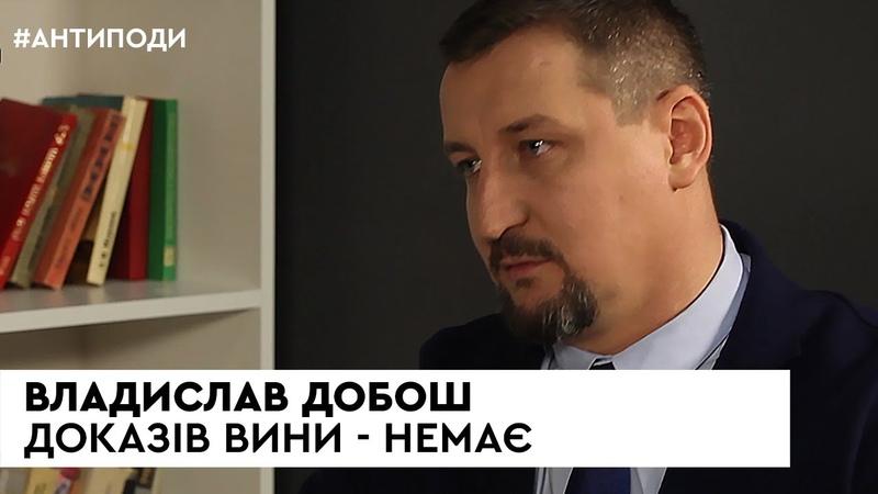 Проти Андрія Ріфмастера Антоненка та Юлії Кузьменко немає доказів Владислав Добош АНТИПОДИ