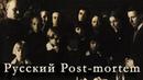 «Похоронили хорошо» или Русский Post-mortem: зачем люди фотографировались с умершими?